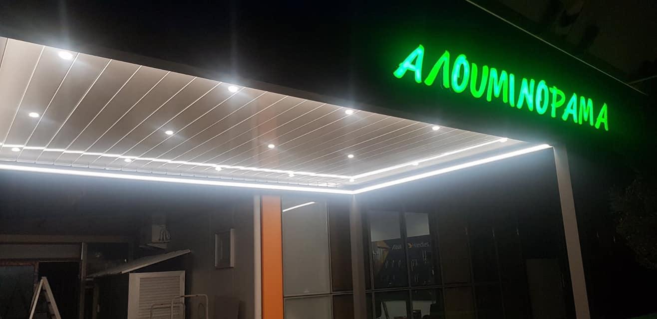 Alouminorama1
