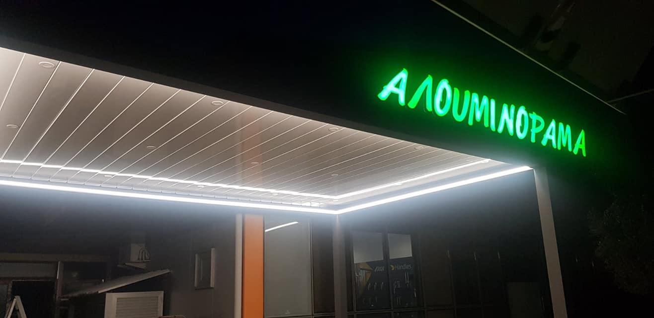 Alouminorama5